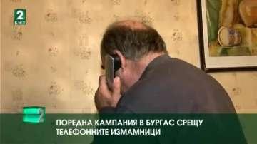 Поредна кампания в Бургас срещу телефонните измамници