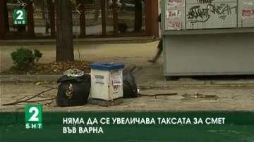 Няма да се увеличава таксата за смет във Варна