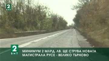 Минимум 2 млрд. лв ще струва изграждането на магистралата Русе - Велико Търново