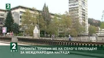"""Проектът """"Приеми ме на село"""" е претендент за Международна награда"""