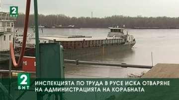 Инспекцията по труда иска от съда да разпечата корабостроителницата в Русе