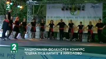 """Национален фолклорен фестивал """"Сцена под липите"""" в русенското село Николово"""