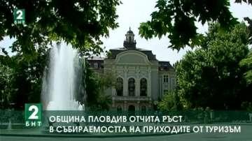 Община Пловдив отчита ръст в събираемостта на приходите от туризъм