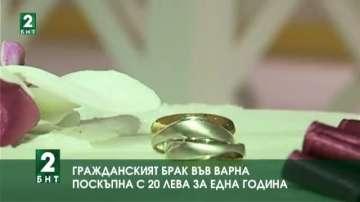 Гражданският брак във Варна е поскъпнал с 20 лева за една година