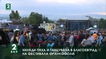 Хиляди пяха и танцуваха  в Благоевград  на музикалния фестивал Франкофоли