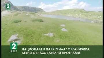 """Национален парк """"Рила"""" организира летни образователни програми"""