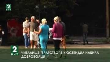 "Читалище ""Братство"" в Кюстендил набира доброволци"