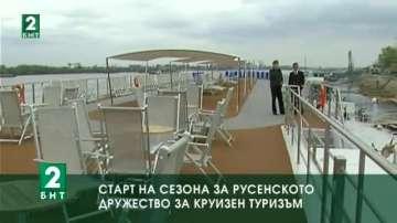 Старт на сезона за русенското дружество за круизен туризъм