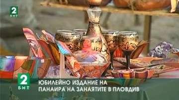 Юбилейно издание на Панаира на занаятите в Пловдив