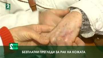 Безплатни прегледи за рак на кожата