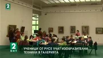 Ученици oт Русе учат изобразителни техники в галерията