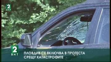 Пловдив се включва в протеста срещу катастрофите
