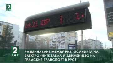Русенци сигнализират за невярна информация от таблата по спирките