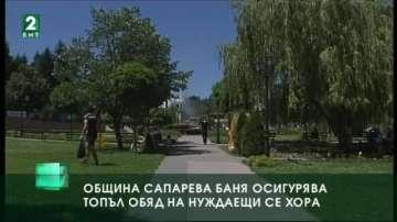 Община Сапарева осигурява топъл обяд на нуждаещи се хора