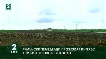 Румънски земеделци проявяват интерес към биоторове в Русенско