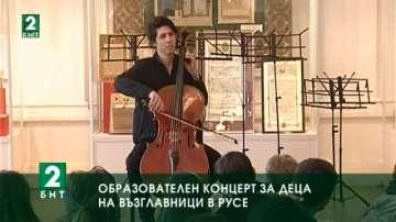 Образователен концерт за деца на възглавници в Русе