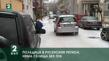 Поледица в Русенския регион, няма селища без ток