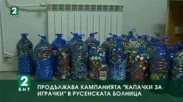 """Продължава кампанията """"Капачки за играчки"""" в Русенската болница"""