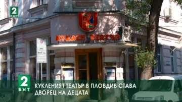 Кукленият театър в Пловдив става Дворец на децата