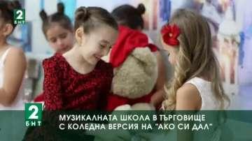 Деца от музикална школа в Търговище с коледна версия на песен на Емил Димитров