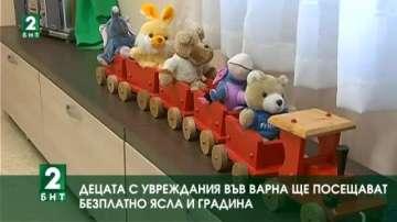 Децата с увреждания във Варна ще посещават безплатно ясла и градина