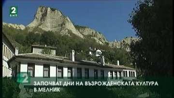 Започват дни на възрожденската култура в Мелник