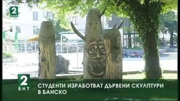 Студенти изработват дървени скулптури в Банско