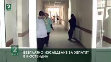 Безплатно изследване за хепатит в Кюстендил