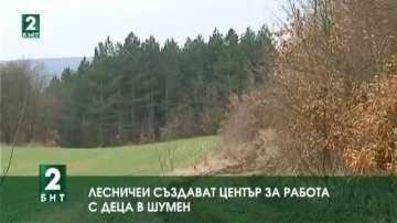 Лесничеи създават Център за работа с деца в Шумен