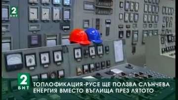 Топлофикация-Русе ще ползва слънчева енергия вместо въглища през лятото