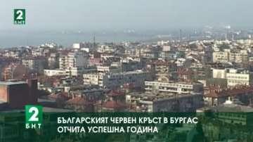Българският червен кръст в Бургас отчита успешна година