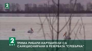 """Трима рибари - нарушители са санкционирани в резервата """"Сребърна"""""""