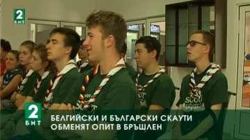 Белгийски и български скаути обменят опит в Бръшлен