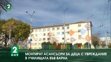 Монтират асансьори за деца с увреждания в училищата във Варна