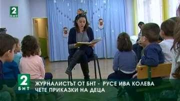 Журналистът от БНТ Русе Ива Колева чете приказки на деца