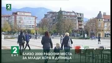 Близо 200 работни места за млади хора в Дупница
