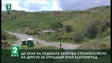 До края на годината започва изграждането на депото за отпадъци край Благоевград