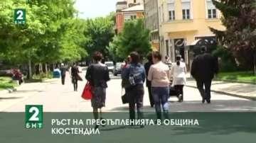 Ръст на престъпленията в община Кюстендил