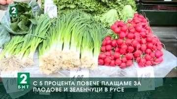 С пет процента повече плащаме за плодове и зеленчуци в Русе