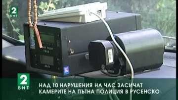 Над 10 нарушения на час засичат камерите на Пътна полиция в русенско