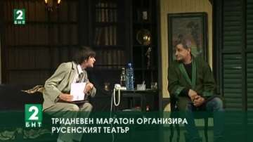 Тридневен маратон организира Русенският театър