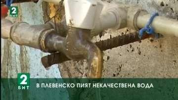 В Плевенско пият некачествена вода