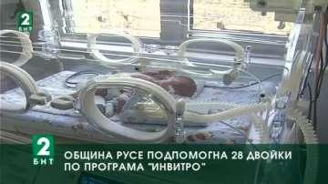 "Община Русе подпомогна 28 двойки по програма ""Ин витро"""