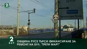 Община Русе се надява на евро пари, за да укрепи Сарайския мост