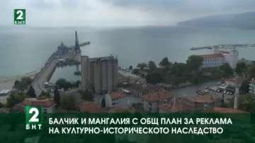 Балчик и Мангалия с общ план за реклама на културно-историческото наследство