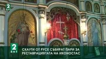 Скаути от Русе събират пари за реставрацията на иконостас