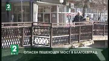 Опасен пешеходен мост в Благоевград