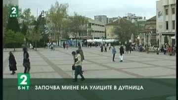 Започва миене на улиците в Дупница