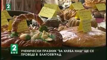 """Национален ученически празник """"За хляба наш..."""" ще се проведе в Благоевград"""
