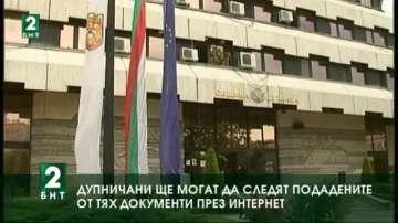 Гражданите на Дупница ще могат да следят подадени от тях документи през интернет
